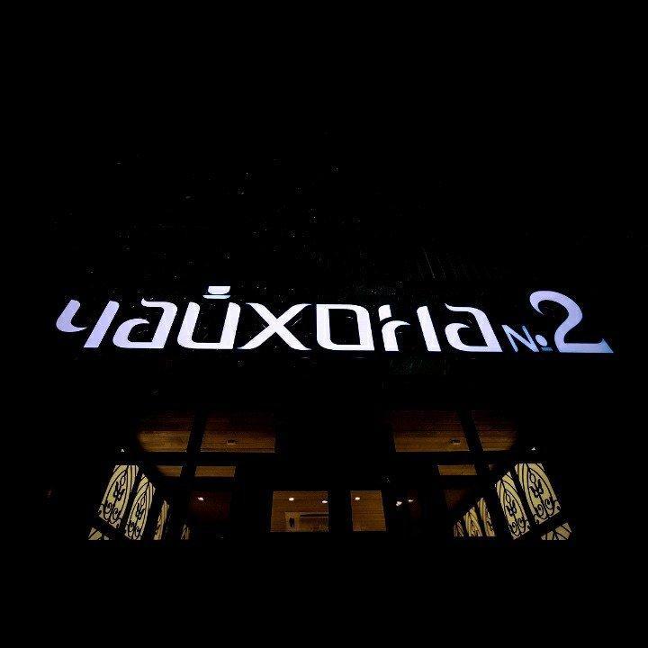 фотография Лаунж-кафе Чайхона №2 на улице Мусина