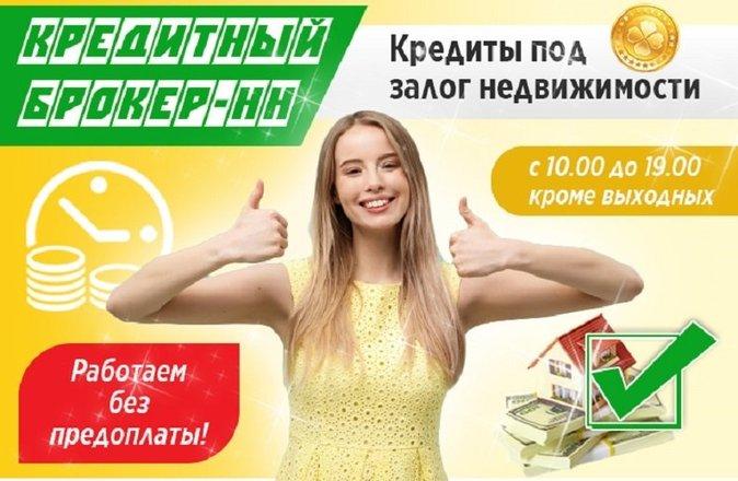 Кредитный брокер нижний новгород отзывы