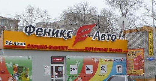 фотография Сервис-маркет Феникс-Авто на Кемеровской улице