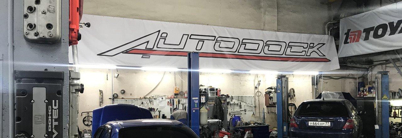 фотография Технического центра Autodock в Остаповском проезде