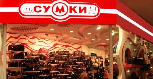 фотография Сеть магазинов сумок Mr.Сумкин на метро Беляево