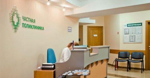 фотография Частная поликлиника+ на улице Некрасова