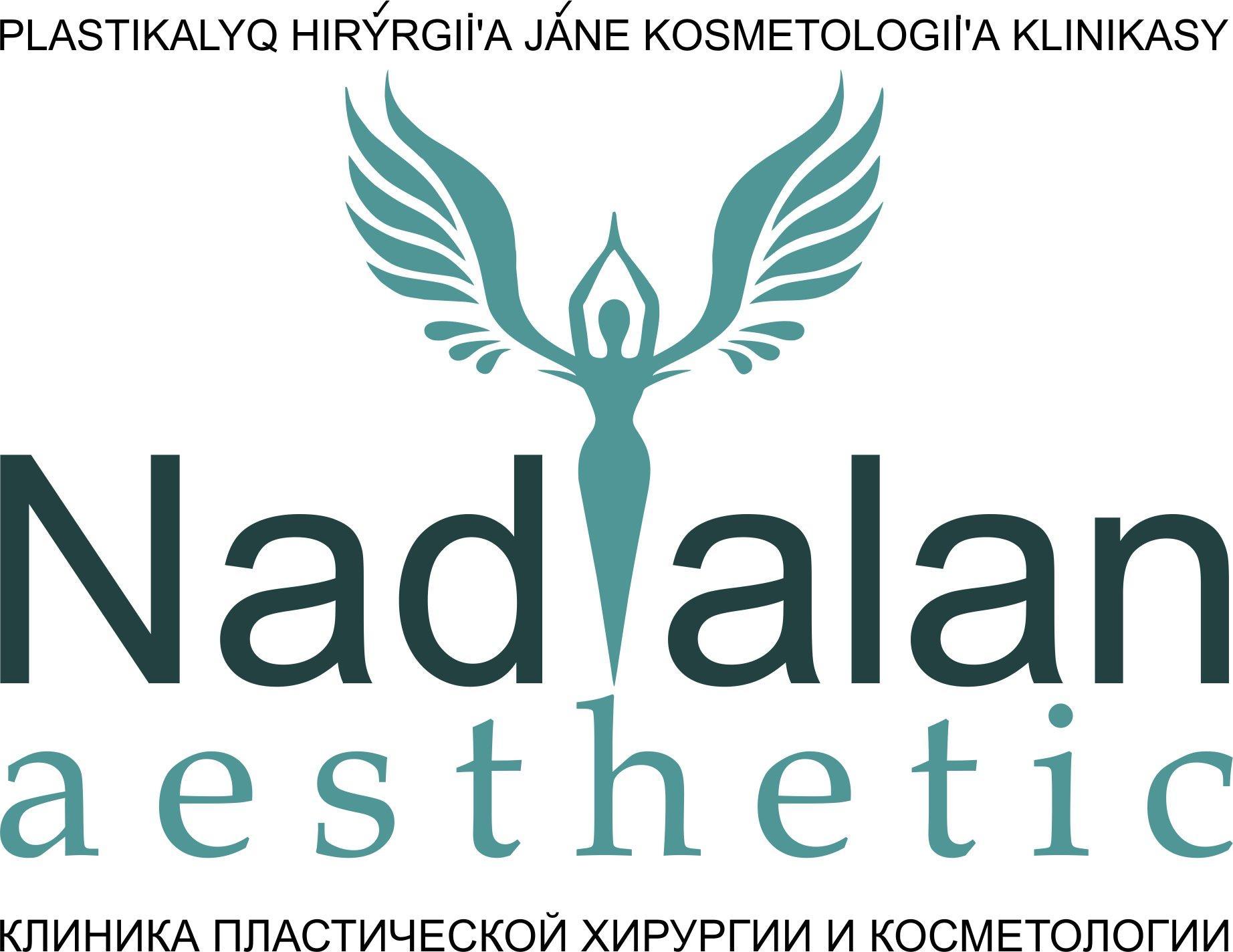 фотография Клиники пластической хирургии и косметологии Надиалан Эстетик