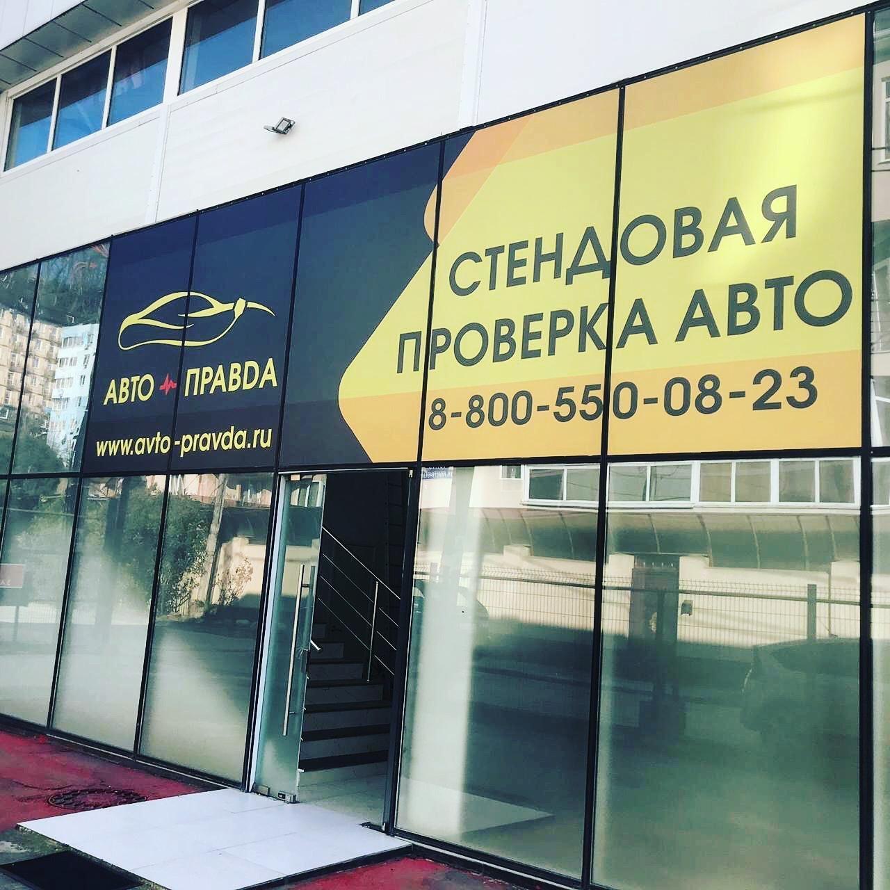 фотография Автотехцентра АВТО-ПРАВDA в Центральном внутригородском районе
