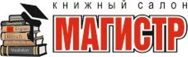 фотография Магазин иностранной литературы Магистр в ТЦ Флагман