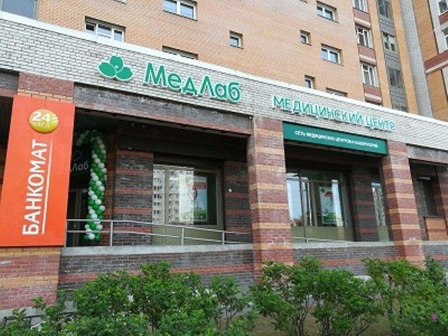 фотография Медицинского центра МедЛаб на метро Комендантский проспект