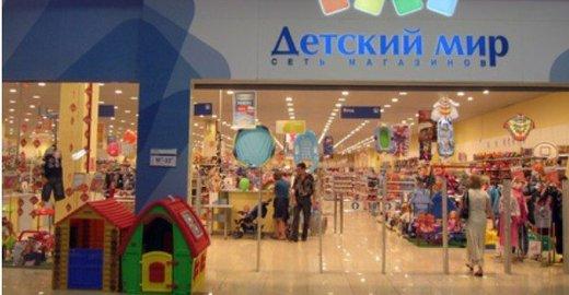Магазин детских товаров Детский Мир в ТЦ БУМ - отзывы, фото, каталог ... eaebe731949
