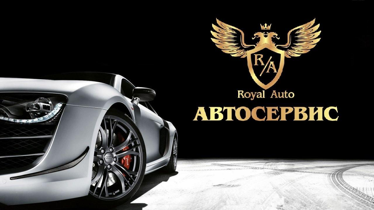 фотография Автосервиса Royal auto на Ростовской улице, 4