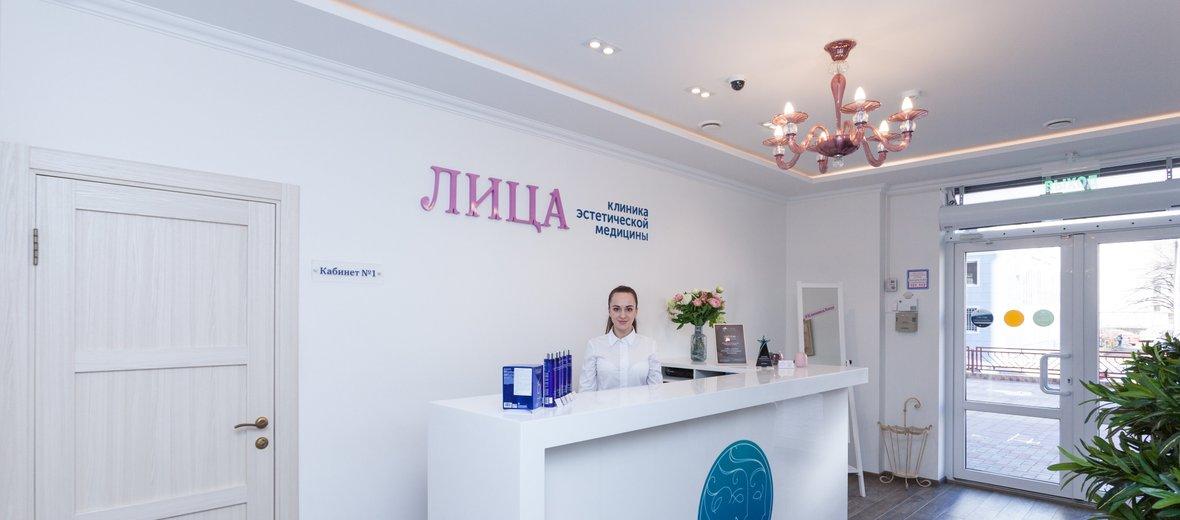 Фотогалерея - Клиника эстетической медицины Лица на Комсомольской улице