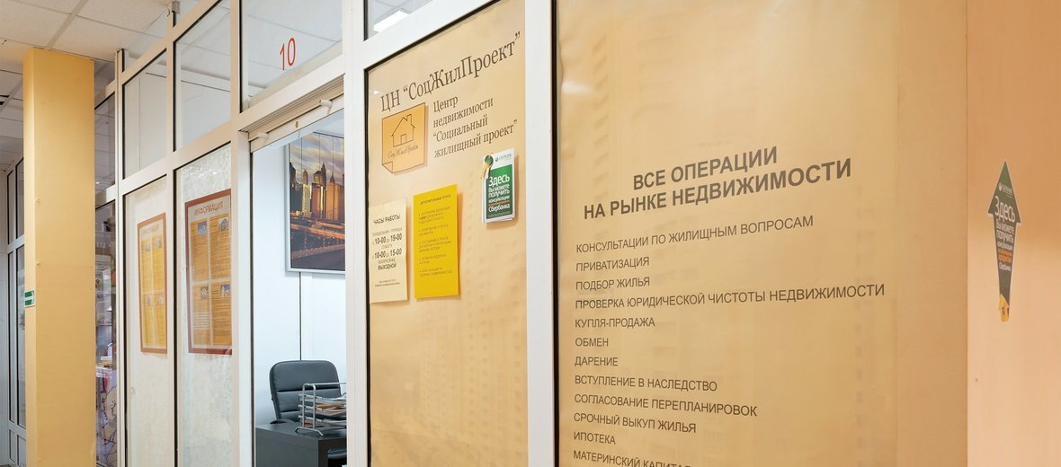 Фотогалерея - Агентство недвижимости СоцЖилПроект
