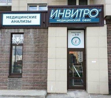 фотография Медицинской компании Инвитро на ул.Оптиков/Туристской