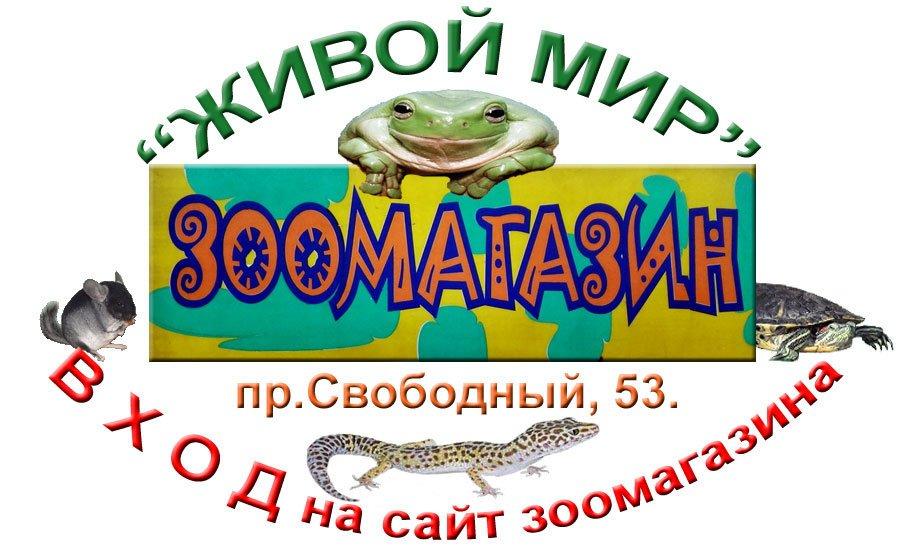 Зоомагазин Интернет Магазин Красноярск Официальный Сайт