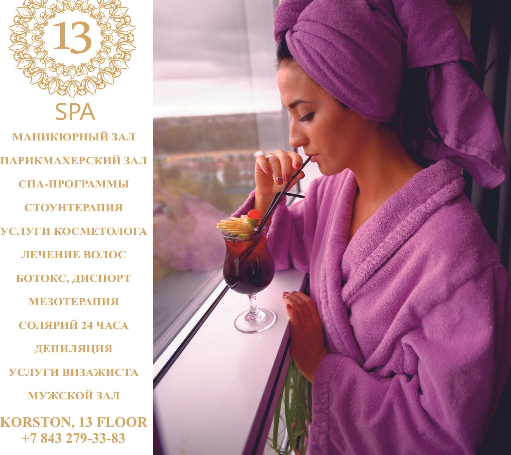 фотография Image-Studio & SPA 13 при отеле Корстон