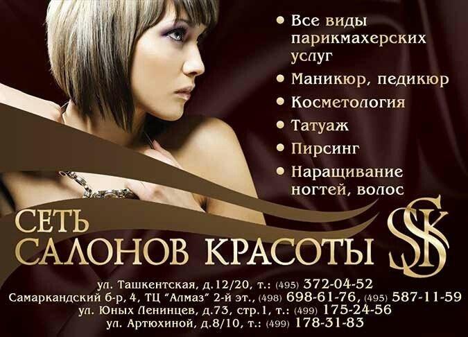 Фотогалерея - Салон Фантазия в Кузьминках