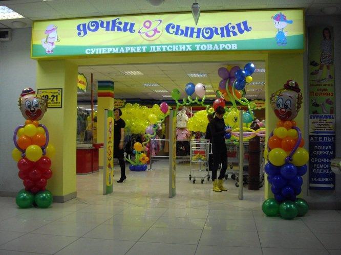 фотография Магазина детских товаров Дочки & Сыночки на Новокуркинском шоссе