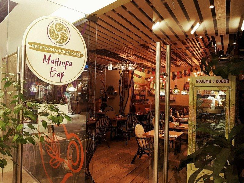 фотография Вегетарианского кафе Мантра бар на улице Александровский парк