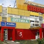 Планета обуви - магазин обуви, метро Марьино, Москва