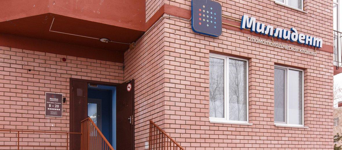 Фотогалерея - Стоматологическая клиника Миллидент на улице Фатыха Амирхана