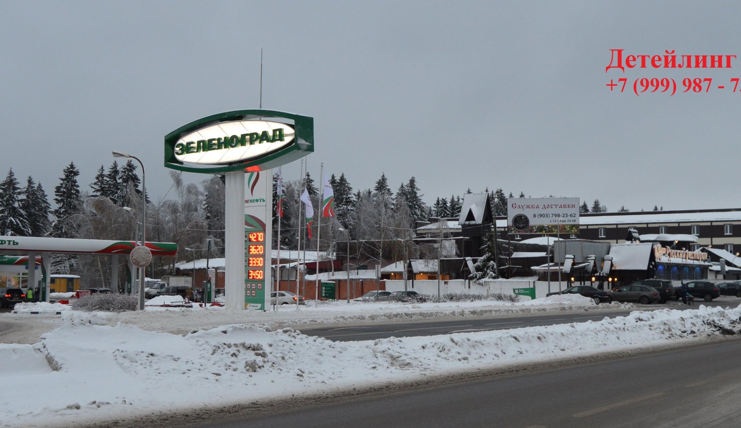 фотография Детейлинг центр 5 Звезд на Георгиевском шоссе, 40Г в Зеленограде