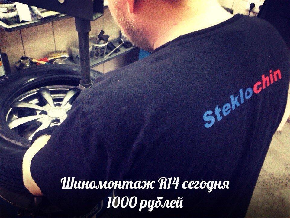 фотография Сервисного центра Стеклочин