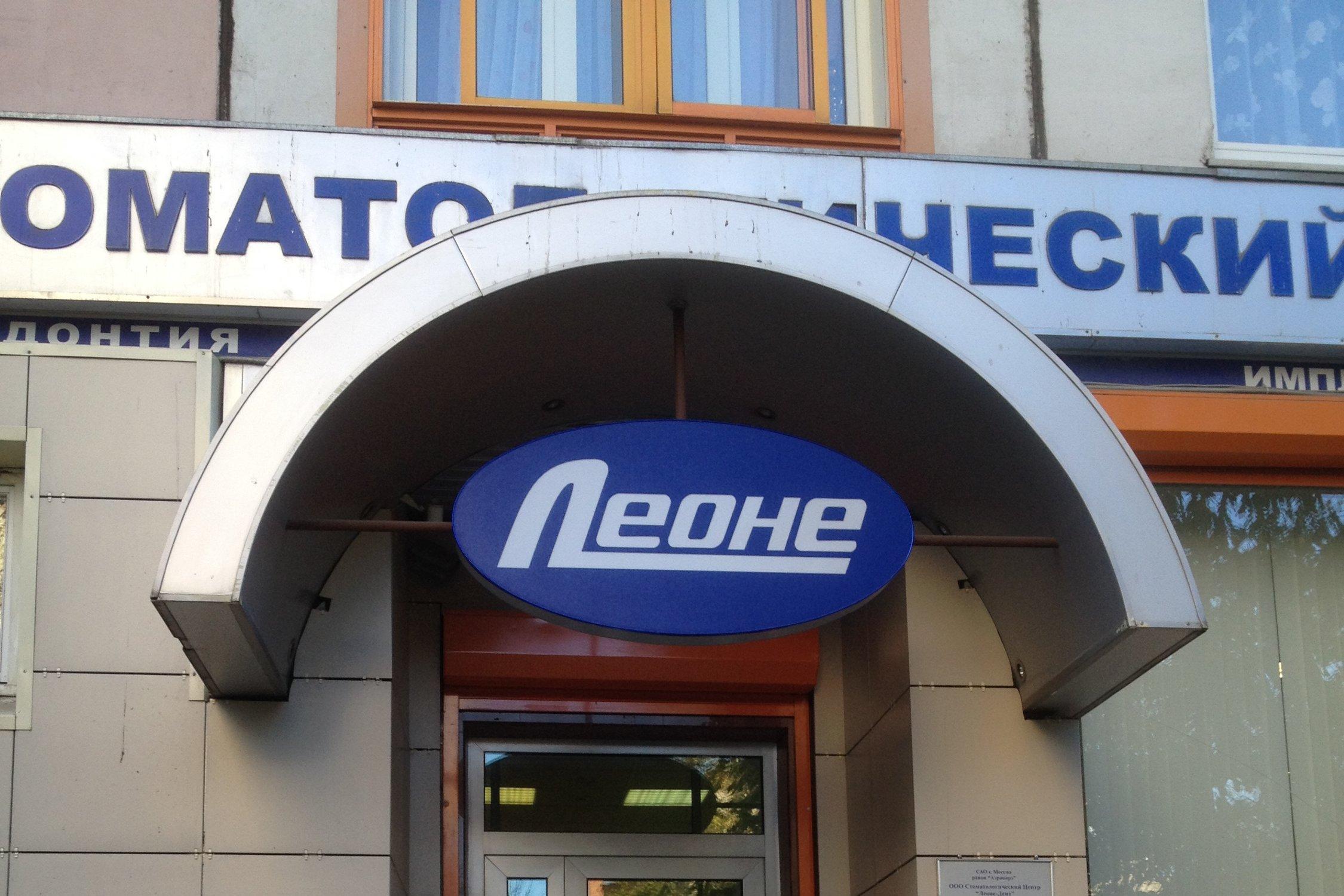 фотография Стоматологии Леоне на улице Усиевича