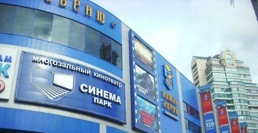 Кинотеатр Синема Парк на Октябрьском Поле