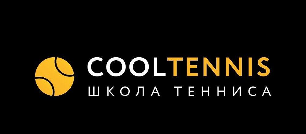 фотография Школы тенниса Cooltennis на Ленинградском проспекте, 39 стр 38