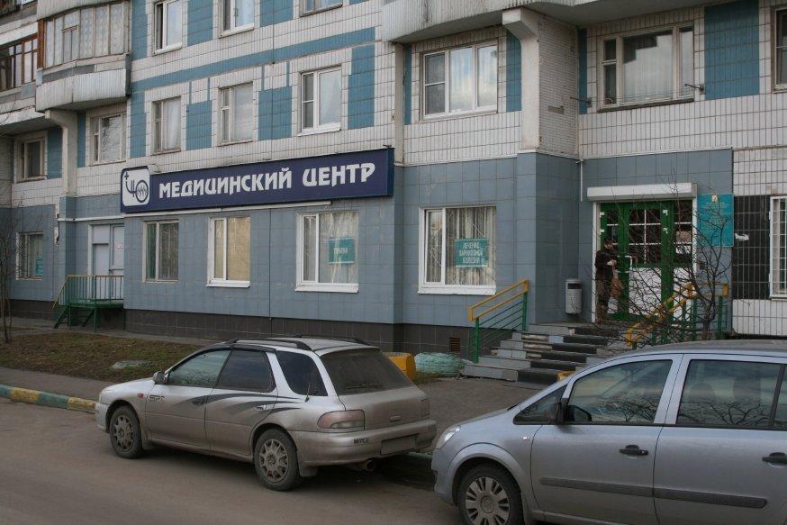 фотография Медицинского центра Южный на Варшавском шоссе
