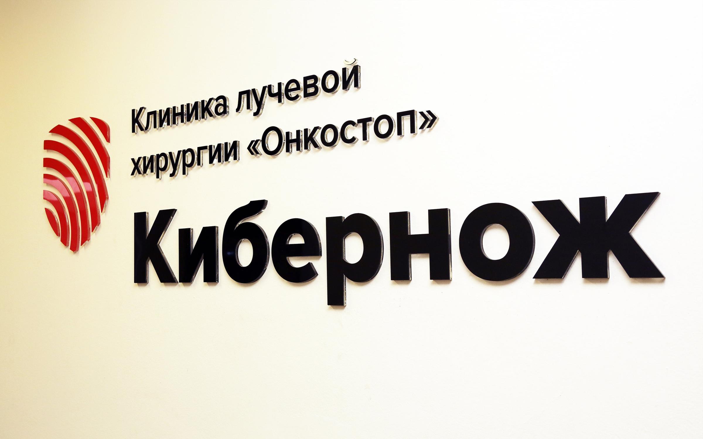 Прайс-лист центра лучевой терапии ОнкоСтоп на Каширском шоссе - Медицинские центры