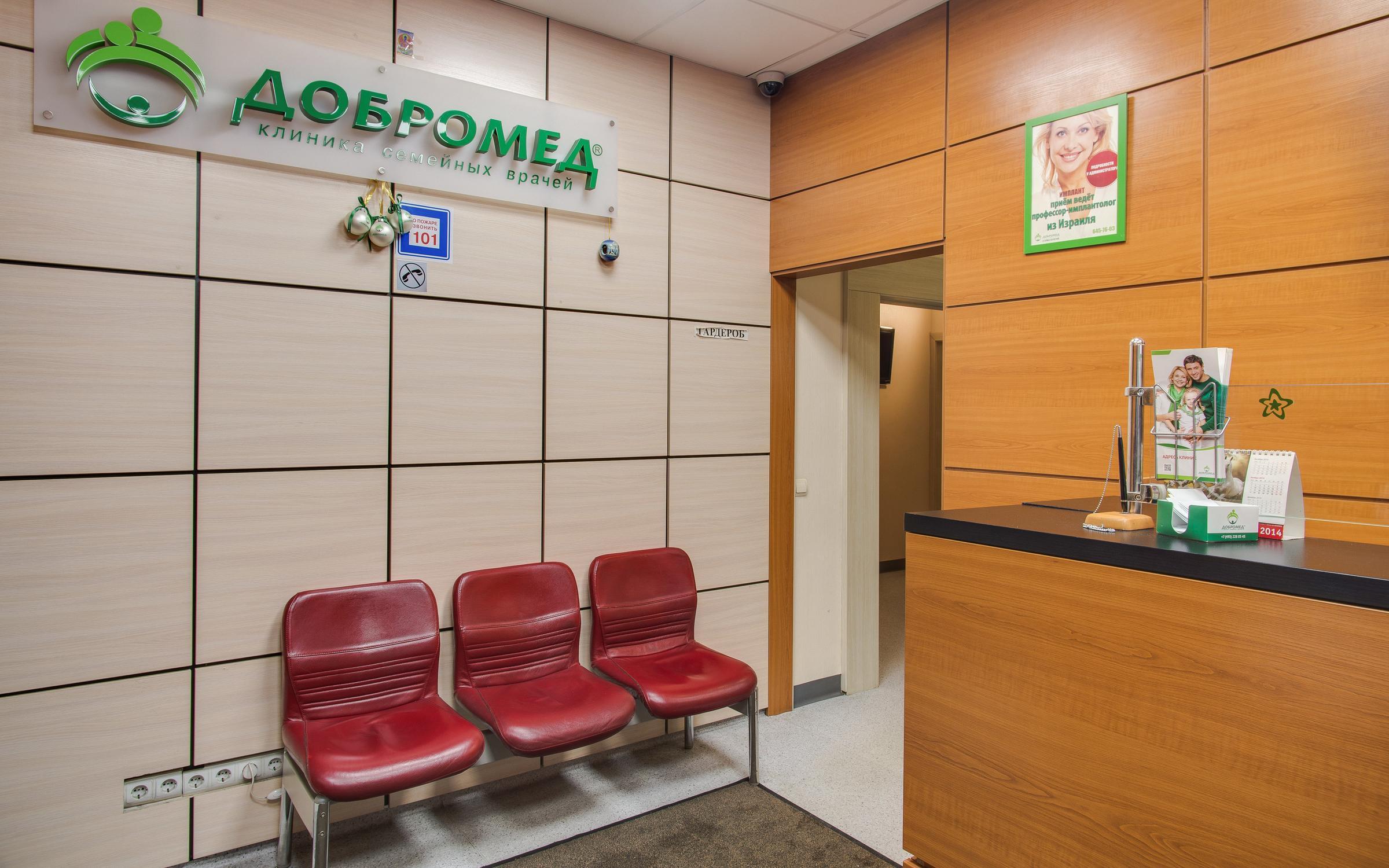 фотография Клиники Добромед на бульваре Дмитрия Донского