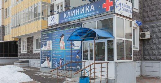 фотография Клиники Синергия на улице Молокова