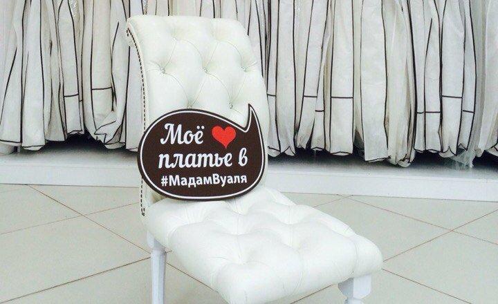 фотография Свадебного салона Мадам Вуаля на улице Карла Маркса, 56