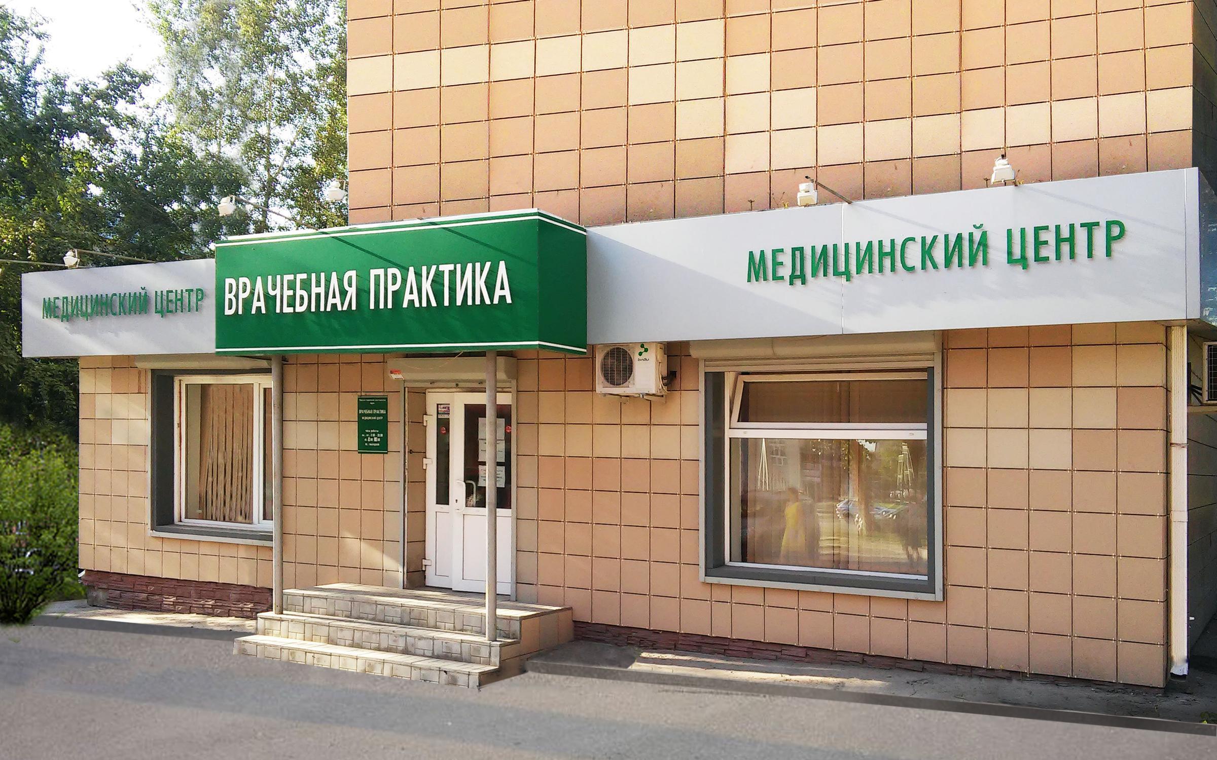 фотография Медицинского центра Врачебная практика в Ленинском районе