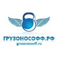 фотография Транспортной компании Грузонософф на улице Гагарина
