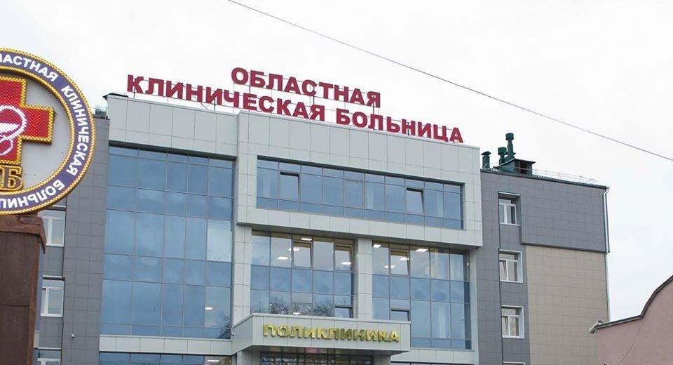 Фотогалерея - Областная клиническая больница, Челябинск