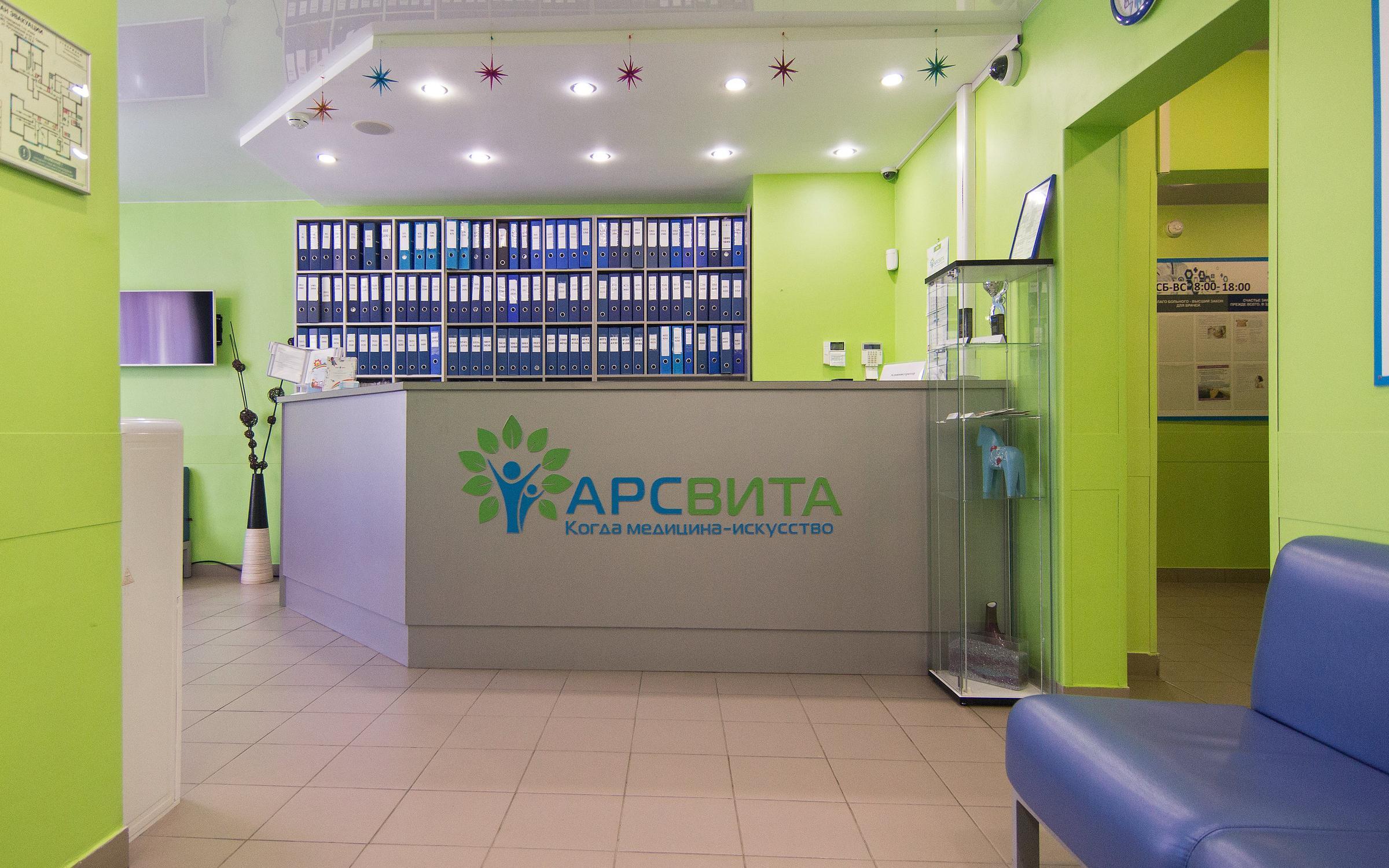 фотография Медицинского центра АрсВита в Одинцово