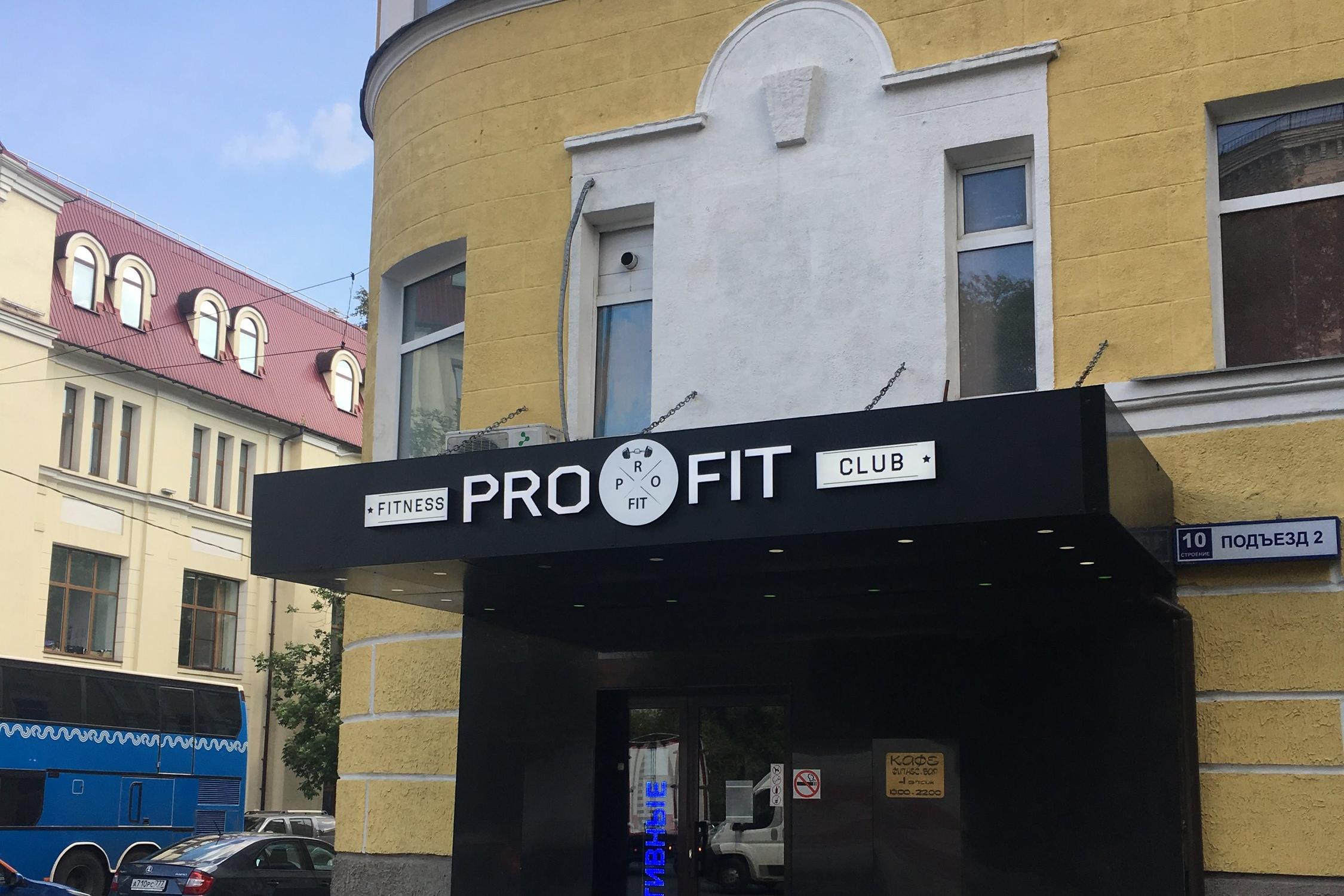 фотография Фитнес-клуба ProFit на Дербеневской улице, 20 стр 10