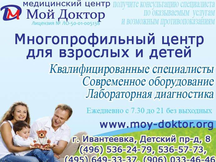 Фотогалерея - Медицинский центр Мой Доктор в Ивантеевке