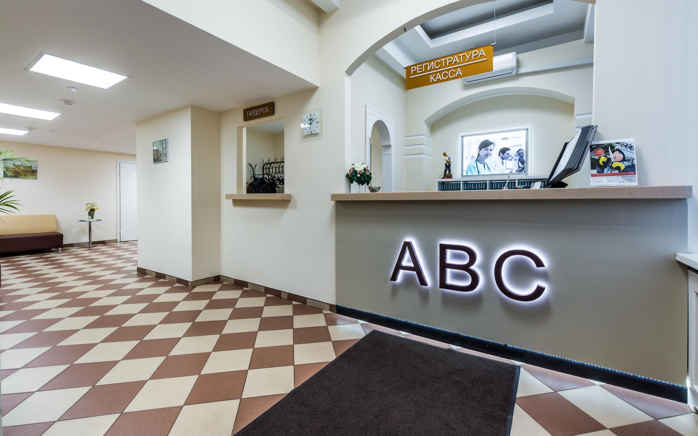 фотография Клиники ABC Медицина на Чистых Прудах