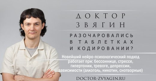 Доктор звягин - лечение алкоголизма избовление от алкоголизма