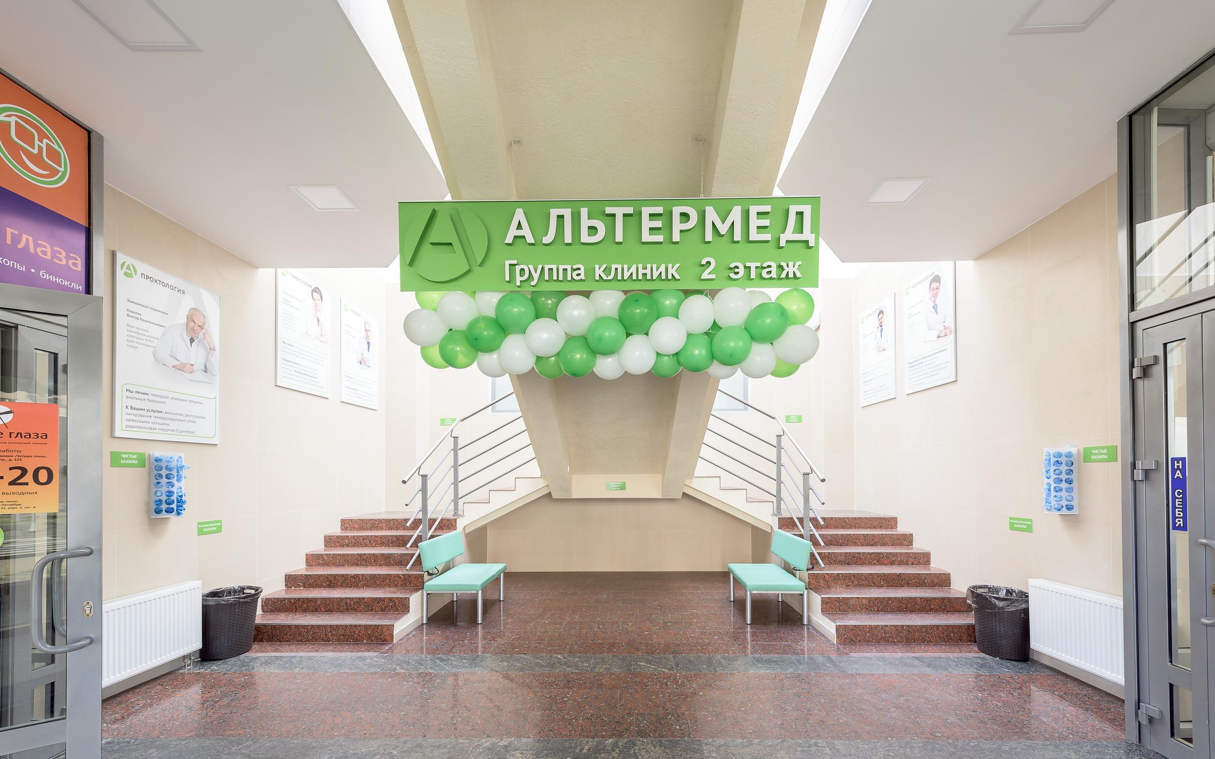 фотография Клиники Альтермед на Ленинском проспекте