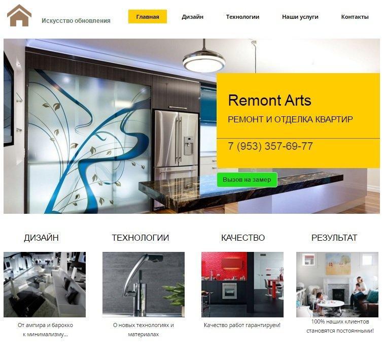 фотография Компания по ремонту и отделке квартир Remont Arts