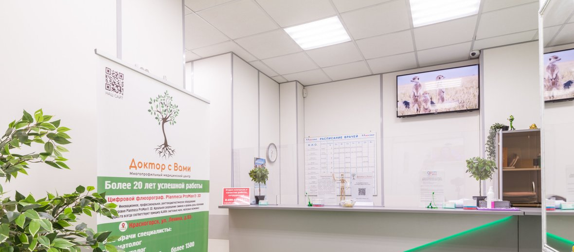 Фотогалерея - Медицинский центр Доктор с вами