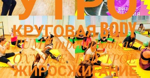 фотография Фитнес-студии Fiteam на улице Грина
