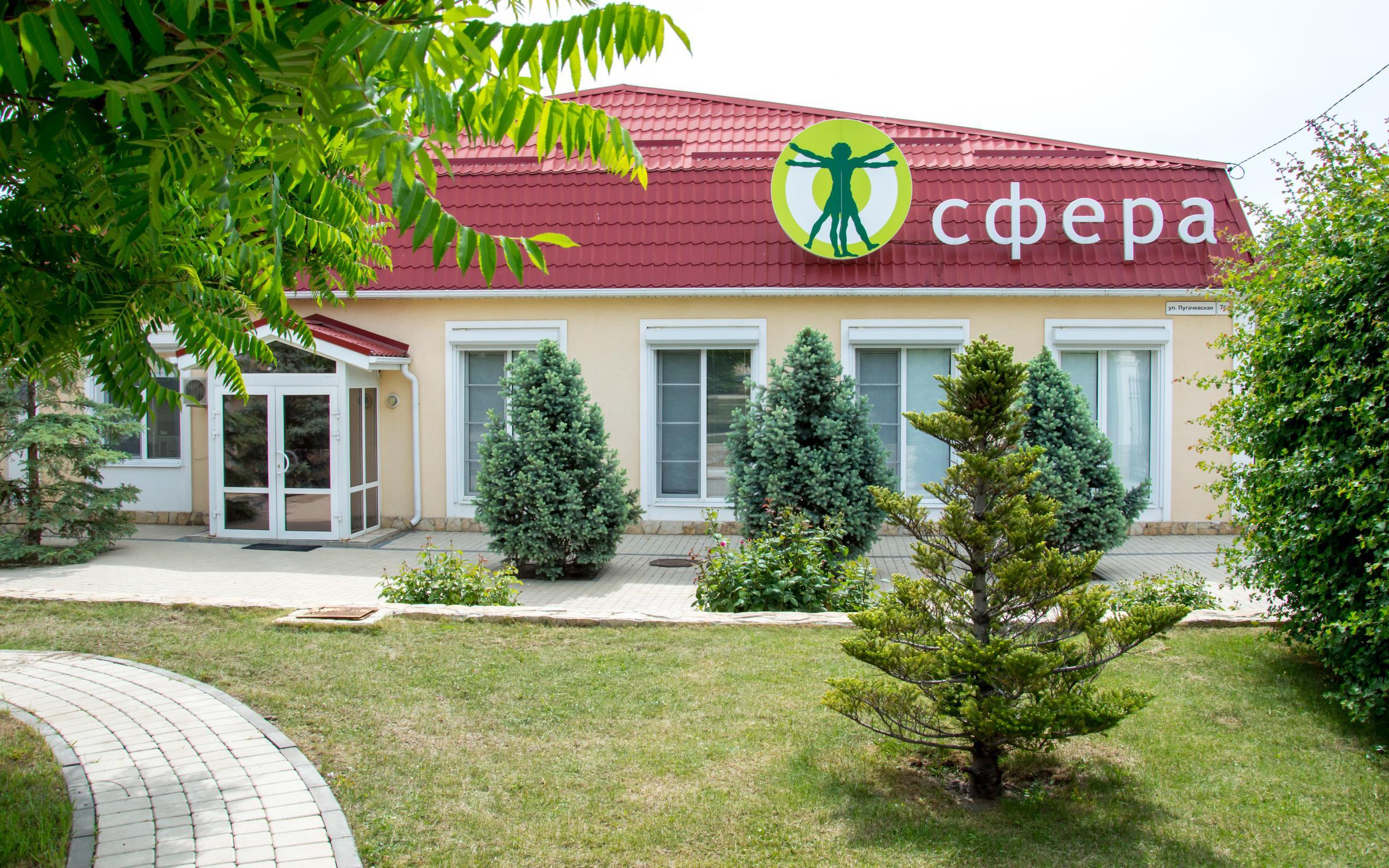фотография Медицинского Центра Сфера на улице Пугачёвской