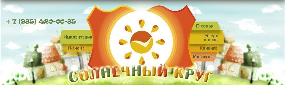 фотография Стоматологии Солнечный круг на Каширском шоссе