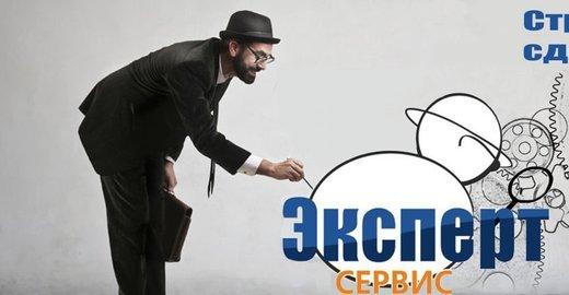 фотография Компании Эксперт сервис на метро Дубровка