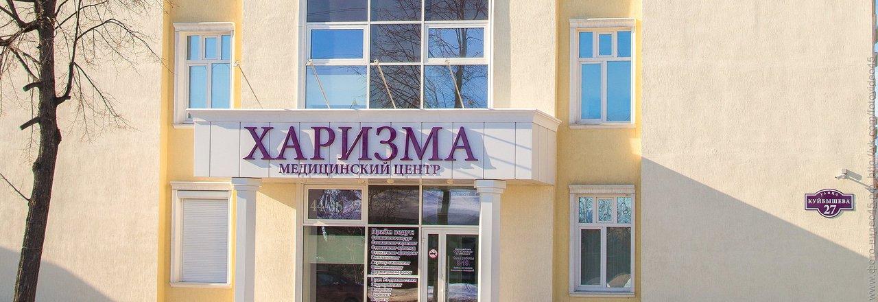 фотография Многопрофильного медицинского центра Харизма на улице Куйбышева