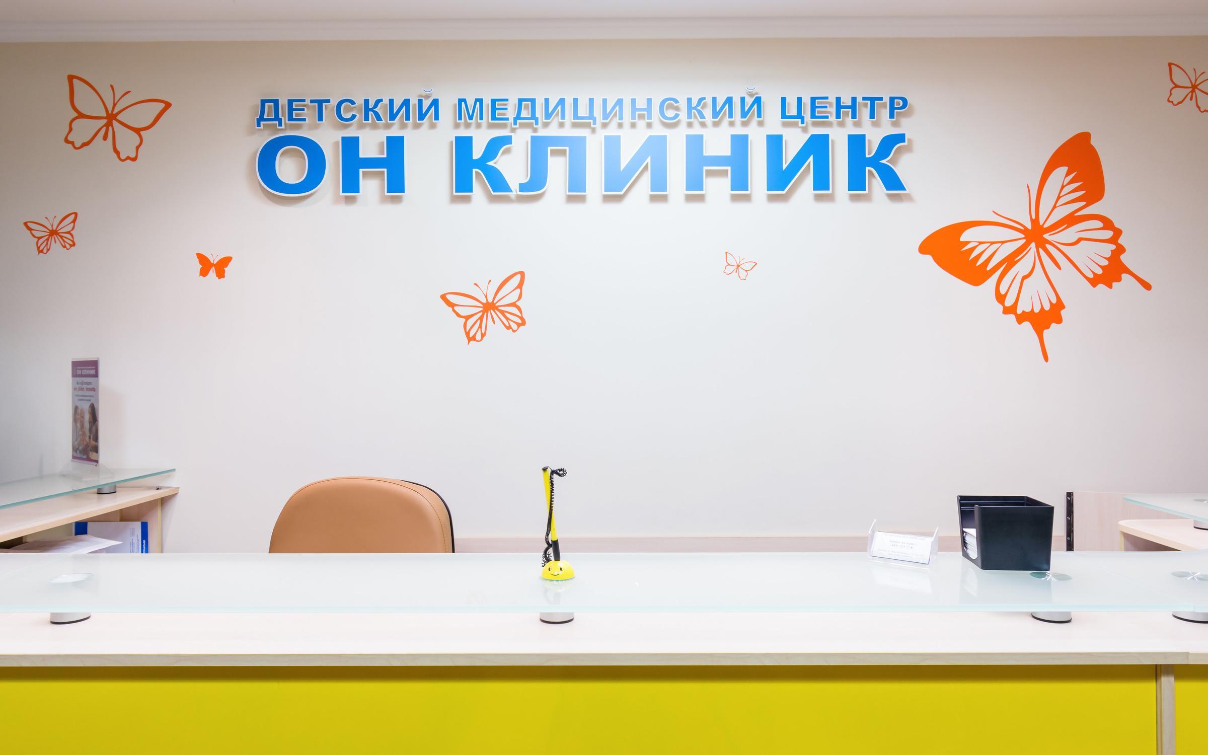 фотография Международного медицинского центра ОН КЛИНИК Бейби на Воронцовской улице, 8 стр 5