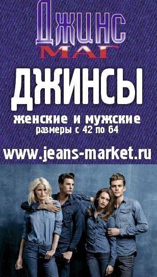 фотография Джинсовый магазин Джинсмаг на улице Садовая, 38